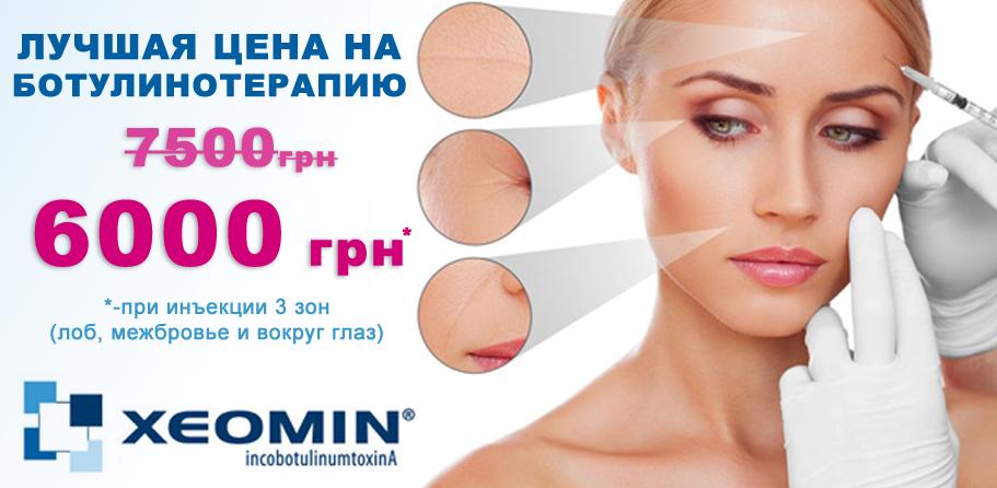 botulino_xeomin03